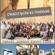 Israel  Cover – final1